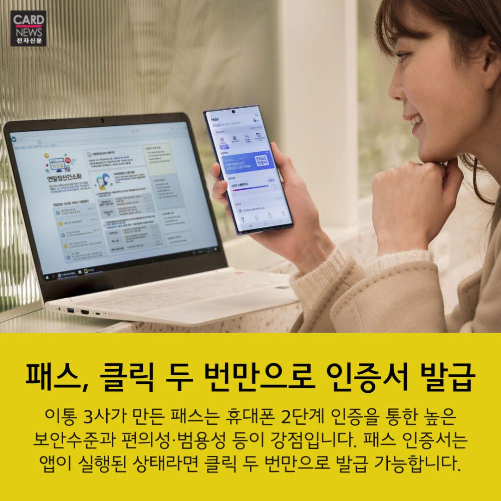 [카드뉴스]공인인증서 없는 연말정산…스마트폰 지문으로 간편접속