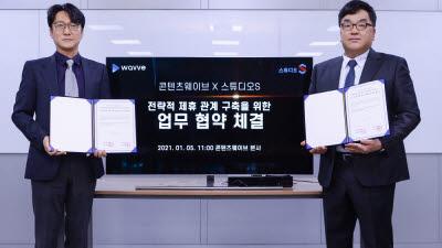 웨이브-스튜디오S, OTT 콘텐츠 제작 협력
