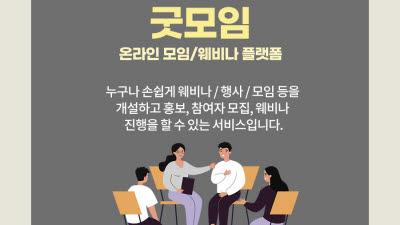 엘림넷, 2020년 코로나 팬데믹으로 온택트 멀티 플랫폼 '굿모임' 이용 급증