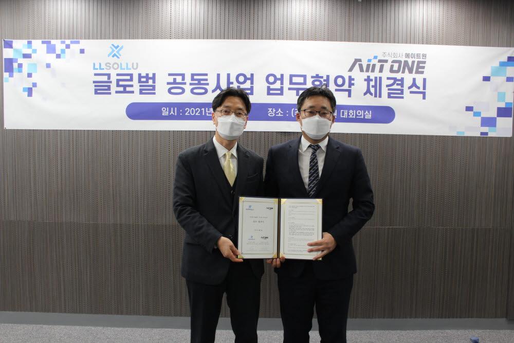 김우균 엘솔루(구 시스트란인터내셔널)대표(왼쪽)와 최철순 에이트원 대표는 AI와 VR 기술을 결합한 글로벌 공동 사업 전개를 위해 업무협약을 체결했다.