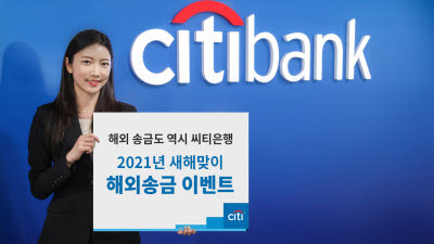 한국씨티은행, 새해맞이 해외송금 이벤트 실시