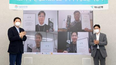 하나은행, 아이디어 공모전 시상식 개최