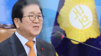 박병석 의장, 화상 신년 기자간담회