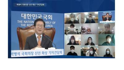 """박병석 의장, """"사회적합의 기구 '국민통합위' 구성하겠다""""…개헌 의지도 재확인"""