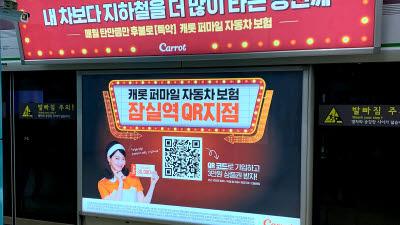 """""""지하철역에서 만나요""""…캐롯손보, '퍼마일자동차보험 QR지점' 오픈"""