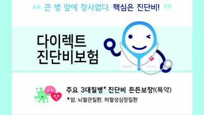 MG손보, 3대질병 걱정없는 '다이렉트 진단비보험' 출시
