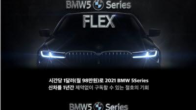 차량 구독 서비스 모자이카, BMW 5시리즈 1시간 1달러 프로모션 론칭
