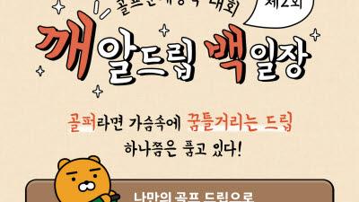 카카오VX, 신년맞이 '제2회 골프문예창작 대회 깨알드립 백일장' 개최!