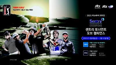 임성재, 나상욱 출전...PGA투어 개막전 센트리 토너먼트 오프 챔피언스 8일 개막