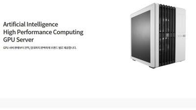 이호스트ICT, AI GPU 서버 호스팅 플랫폼 'AIOCP' 웹사이트 7일 오픈
