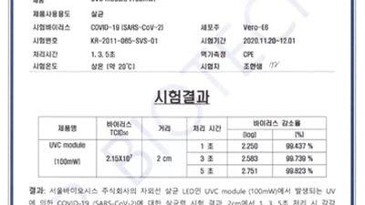 """서울바이오시스 """"고출력 UV-LED로 코로나바이러스 살균 확인"""""""