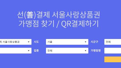 서울시, 선(善)결제 서울사랑상품권 발행...소상공인 긴급지원 나선다