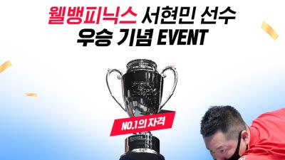 웰컴저축銀, 웰뱅피닉스 서현민 PBA 3차전 챔피언십 우승 이벤트