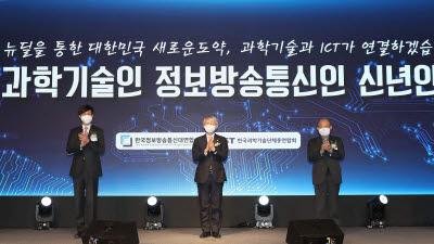 """과기·ICT 신년인사회 개최…""""디지털 뉴딜로 산업·사회 발전 뒷받침"""""""