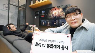 KT, 게임 TV포털 '올레 tv 뷰플레이' 출시