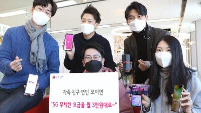 LG유플러스, 지인결합으로 5G 무제한 3만원대에 제공... 'U+투게더' 출시