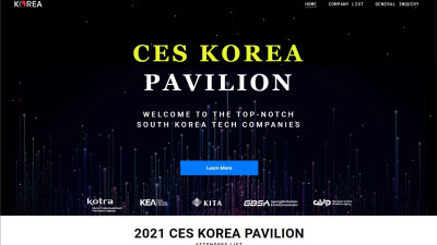 CES 2021에 한국관·K-스타트업관 뜬다