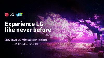LG전자, CES2021 온라인 전시관 오픈