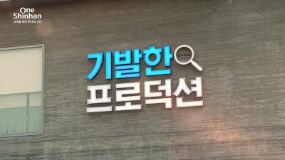 신한금융, 새 브랜드 채널 '기발한 프로덕션' 오픈