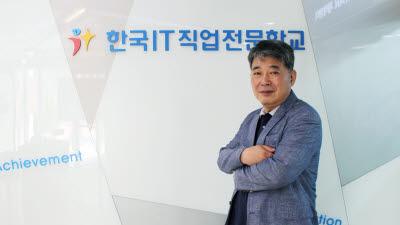 {htmlspecialchars(한국IT직업전문학교, 2021학년도 신입생 정시모집… '경력사원 같은 인재양성')}