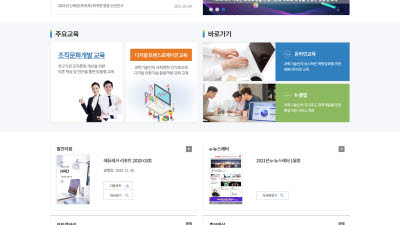 KIRD, 홈페이지 개편…직무별 교육 정보 확인 용이