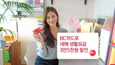 """비씨카드, """"생활요금 신청하고 35000원 할인 받으세요"""""""