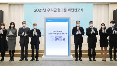 """손태승 우리금융 회장 새 비전 선포...""""디지털 혁신 동참해달라"""""""