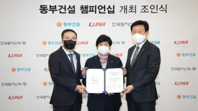 {htmlspecialchars(KLPGA, 동부건설 챔피언십 조인식... 총상금 10억원 규모 10월 개최)}