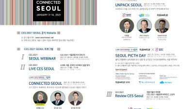 실리콘밸리 최대투자사 PnP '서울지사' 설립