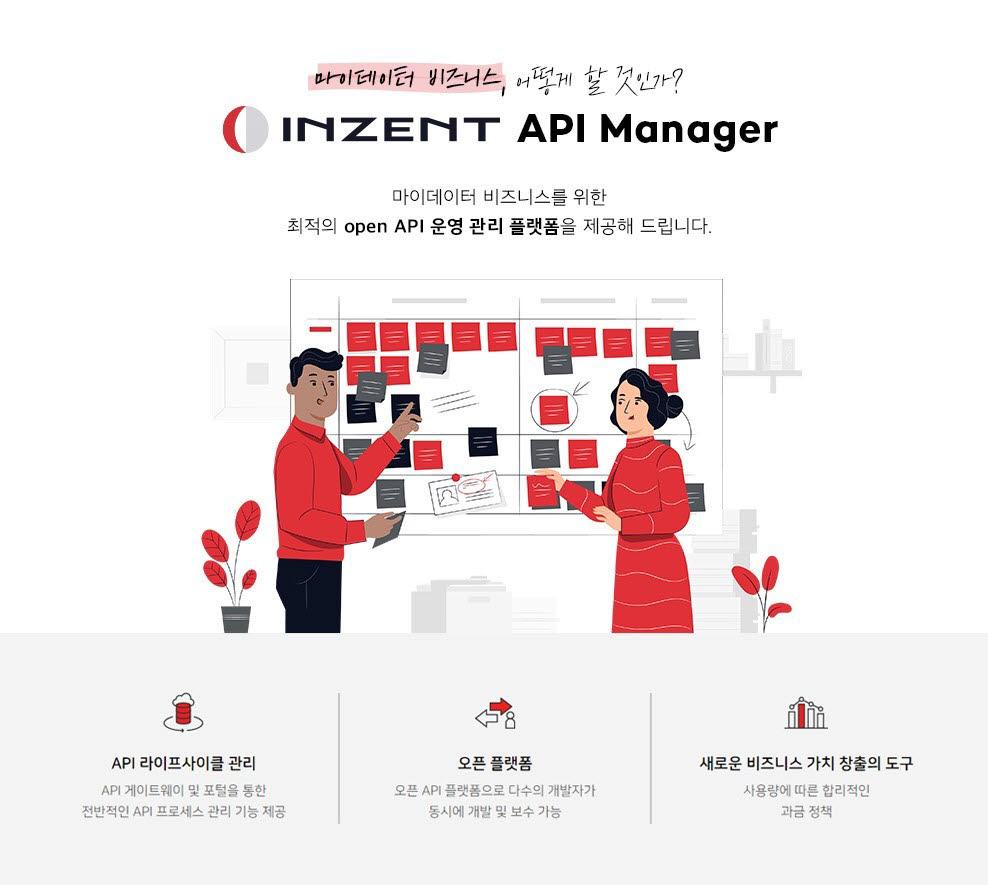 인젠트, 마이데이터 비즈니스 오픈 API 운영전략 상담이벤트 진행