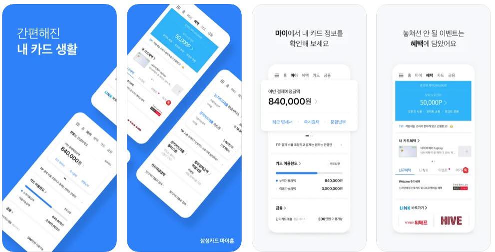 삼성카드, 마이데이터 서비스 '자산조회' 결국 중단