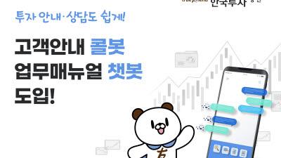 한국투자, 고객안내·직원 업무매뉴얼에 AI 도입