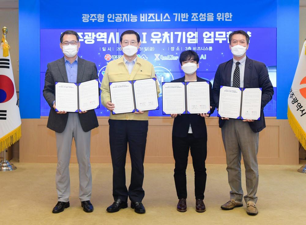 이용섭 광주시장(왼쪽에서 2번째)이 인공지능(AI) 비즈니스 기반 조성을 위해 AI 관련 기업과 업무협약을 체결하고 있다.