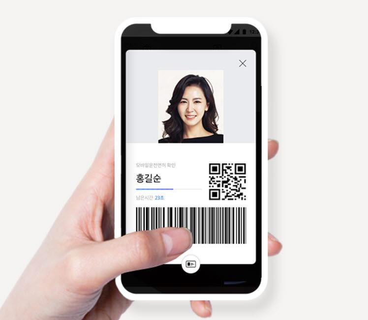 이통3사가 패스 앱을 기반으로 제공 중인 모바일 운전면허증. SK텔레콤 홈페이지