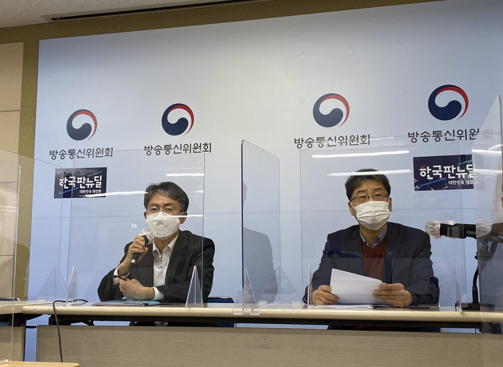 배중섭 방송통신위원회 방송기반국장(왼쪽)과 반상권 방송기반총괄과장이 방송시장 활성화 정책방안에 대해 발표하고 있다.