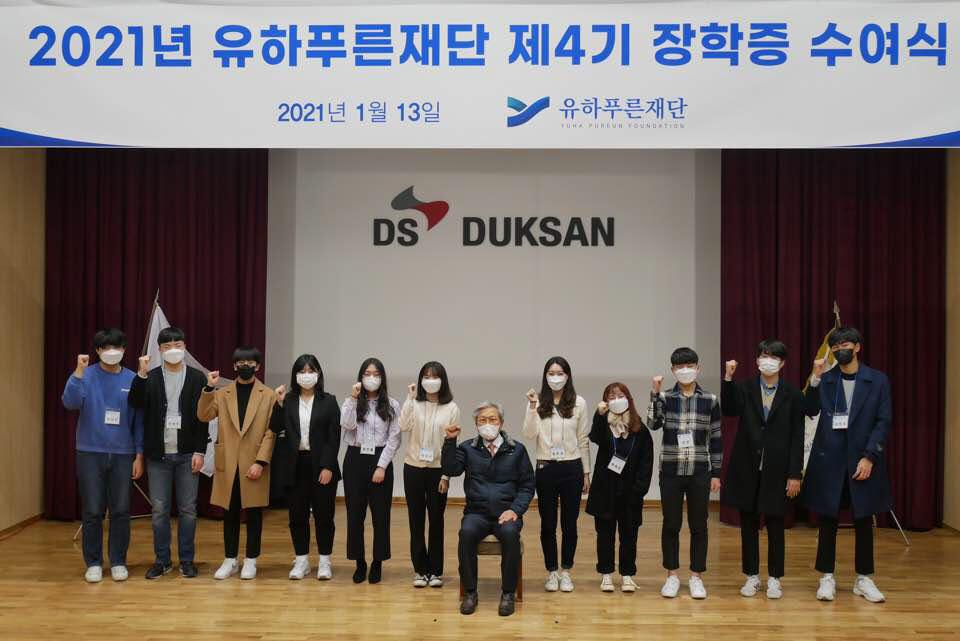 이준호 유하푸른재단 이사장(가운데)과 장학생들이 기념 촬영을 하고 있다.<사진=덕산그룹>