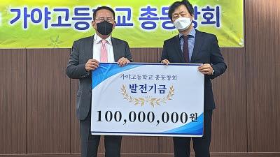 김현겸 팬스타그룹 회장, 가야고 총동창회 발전기금 1억원 쾌척