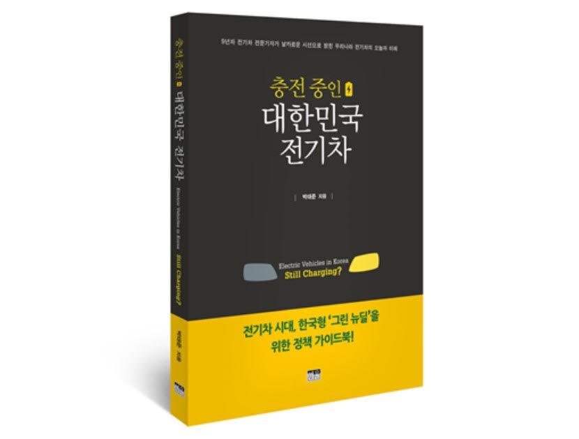 [새로 나온 책]충전 중인 대한민국 전기차, '한국판 테슬라 왜 없나?'