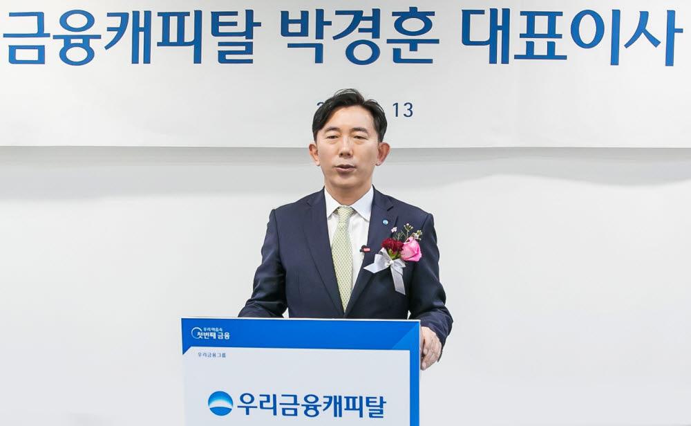 우리금융캐피탈 신임대표에 박경훈 전 우리금융 부사장 선임