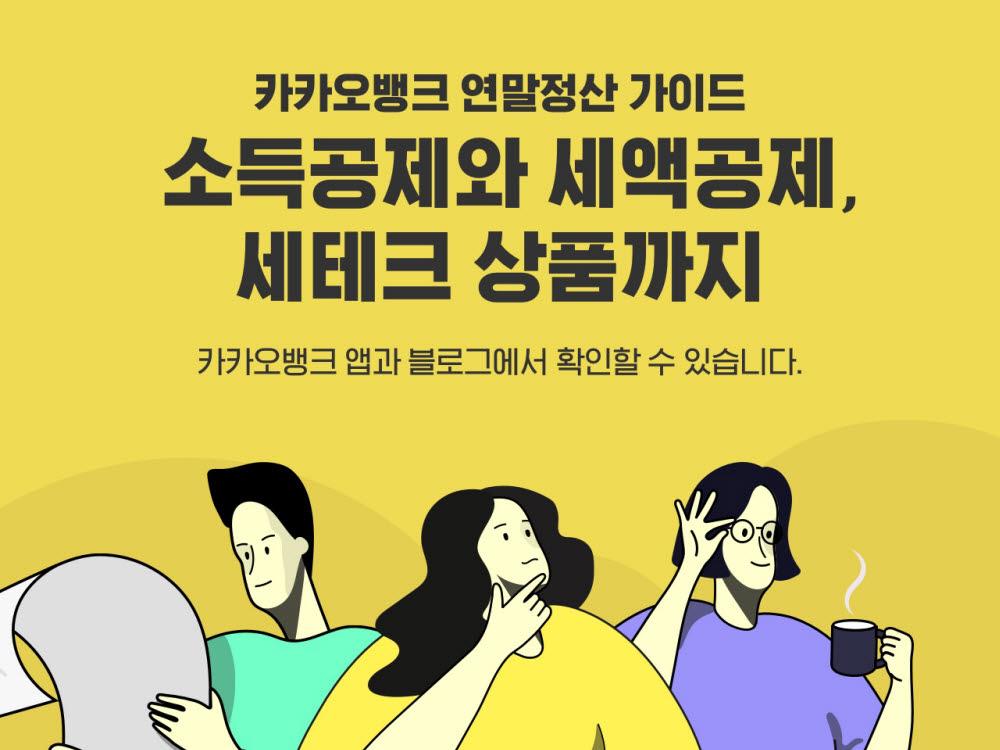 """카카오뱅크 """"연말정산 기초부터 서류 발급까지 도와드려요"""""""
