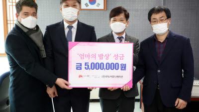 쿠도커뮤니케이션, 전주시 '엄마의 밥상사업'에 성금 500만원 전달