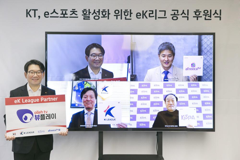 김훈배 KT 전무(왼쪽)가 정찬용 아프리카TV 대표, 김영만 한국 e스포츠협회장, 한웅수 한국프로축구연맹 사무총장(화면 오른쪽 위부터 시계 방향으로)과 비대면 방식으로 eK리그 후원식을 체결했다.