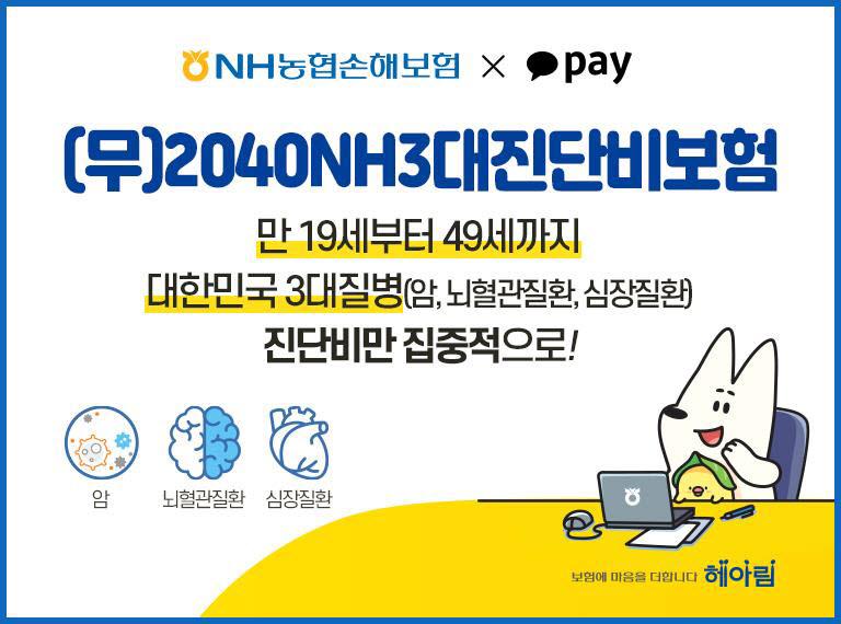 NH농협손보, 카카오페이와 '무배당 2040NH3대진단비보험' 출시