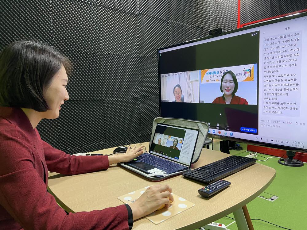 전자신문, 삼육대 '겨울방학 온택트 취업캠프' 온라인 교육실시