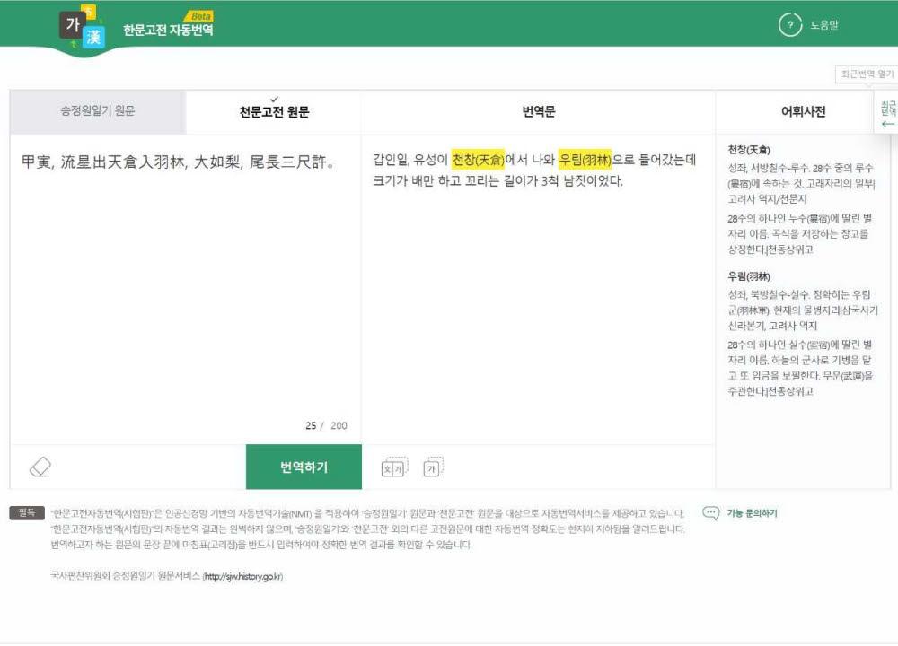 AI 기반 한문고전 번역 서비스 화면. 사진출처=한국천문연구원