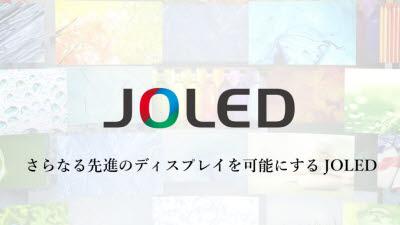 日 JOLED, LG전자에 모니터용 OLED 패널 공급…중형 시장 공략 잰걸음