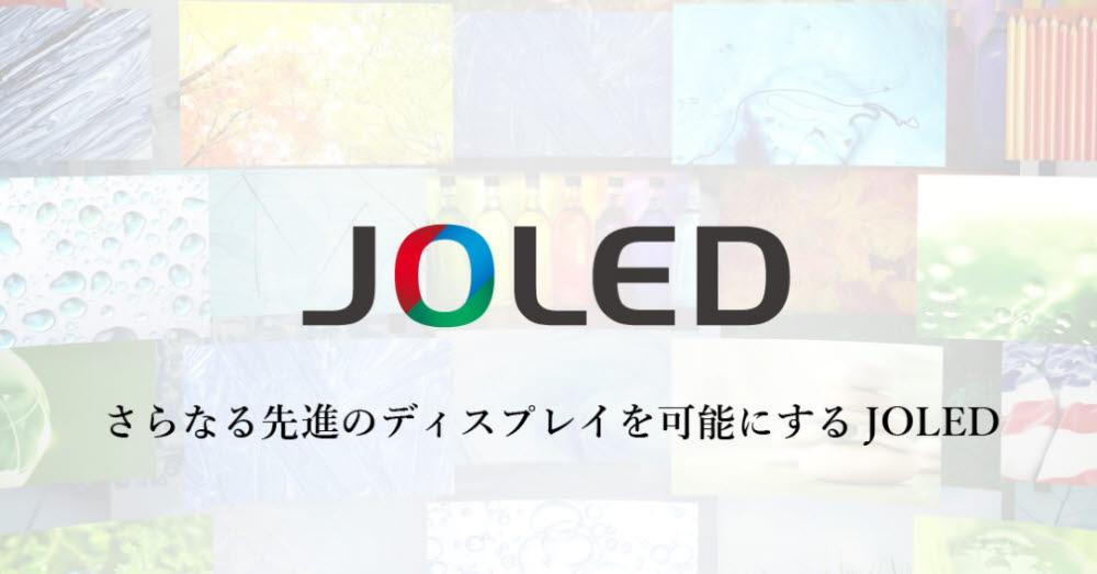 자료:JOLED 홈페이지