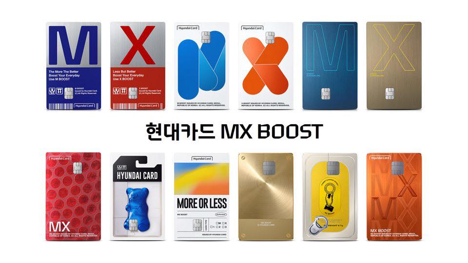 현대카드, MX부스트 '대란' 일부 디자인 품귀현상까지