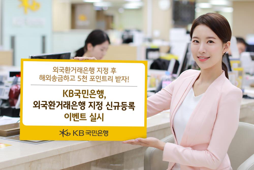 KB국민은행, 외국환거래은행 지정 신규등록 이벤트