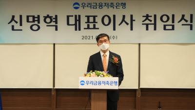"""우리금융저축銀, 신명혁 신임 대표이사 취임…""""디지털 중심으로 과감하게 전환할 것"""""""